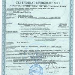 2-sertifikat-okonnye-bloki-dveri-balkonnye-rehau