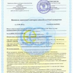 3-sertifikat-sootvetstvija-ses-na-produkciju-rehau