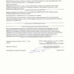 4-sertifikat-sootvetstvija-ses-na-produkciju-rehau