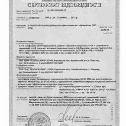 sertifikat-sootvetstvija-steklopaketov