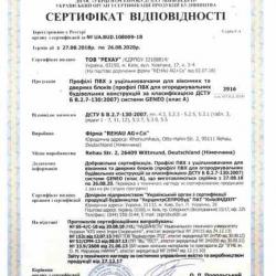 sertifikat_geneo