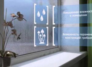 Как выбрать пластиковые окна для помещений с высокой влажностью